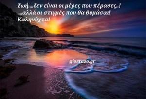 Read more about the article Ζωή….δεν είναι οι μέρες που πέρασες..! ….αλλά οι στιγμές που θα θυμάσαι! Καληνύχτα!