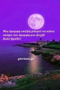 Μια όμορφη σκέψη μπορεί να κάνει ακόμα πιο όμορφη μια ψυχή! Καλό βράδυ!🌠🌹