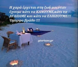 H χαρά έρχεται στη ζωή μας🌄όταν έχουμε κάτι να ΚΑΝΟΥΜΕ,κάτι να ΑΓΑΠΑΜΕ και κάτι να ΕΛΠΙΖΟΥΜΕ!!! Όμορφο βράδυ!!! 🌼🌹🌼…giortazo.gr