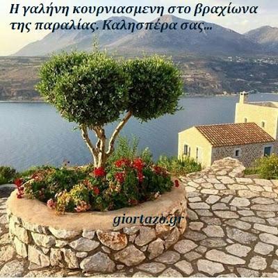 🌼Η γαλήνη κουρνιασμενη στο βραχίωνα της παραλίας. Καλησπέρα σας 🌼…..giortazo.gr