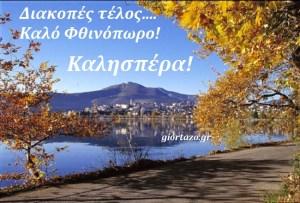 💚💙💚💙Τελευταία καλησπέρα του Αυγούστου και του καλοκαιριού…giortazo.gr