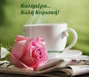 Καλημέρα και καλη Κυριακη σε όλους……giortazo.gr