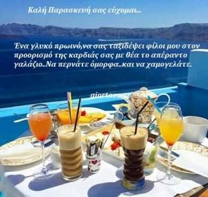 🌺🌸💋💋Καλημέρες Παρασκευής….giortazo.gr