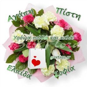 🌷🌷🌷Χρόνια Πολλά Σοφία,Αγάπη,Πίστη,Ελπίδα…..giortazo.gr
