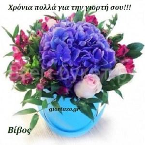 Τετάρτη 6 Σεπτεμβρίου 2017🌹🌹🌹Σήμερα γιορτάζουν οι:Βίβος, Βιβή Ευδόξιος, Ευδόξης, Δόξης….giortazo.gr