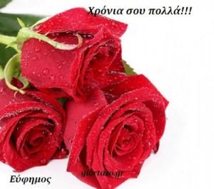 💙🌷💙🌷 Χρόνια Πολλά  Εύφημος, Ευφημία, Εύφημη, Εύφη, Ευφημούλα, Ευφούλα, Φούλα