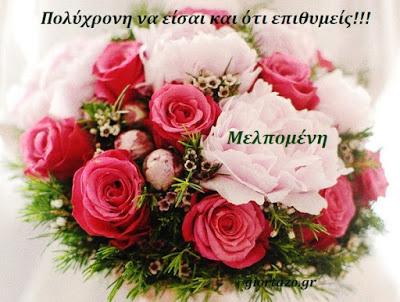 💙🌷💙🌷Μελπομένη  Χρόνια Πολλά!….giortazo.gr