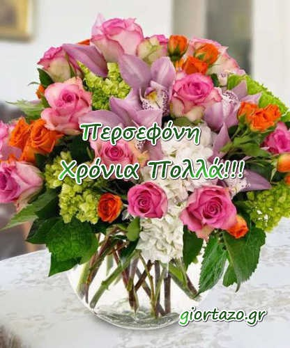 Read more about the article 24 Σεπτεμβρίου🌹🌹❤ 🌹🌹Χρόνια Πολλά Περσεφόνη!……..giortazo.gr