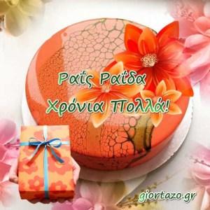 23 Σεπτεμβρίου💙🌷💙🌷 Χρόνια Πολλά Ραΐς, Ραΐδα…..giortazo.gr