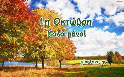 Οκτώβριος-Λαογραφία