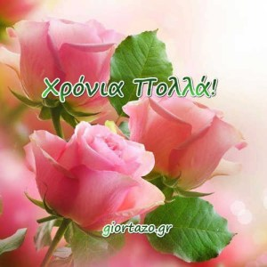 💚🌞💙🌷💙🌷Κάρτες Χρόνια Πολλά με λουλούδια…..giortazo.gr