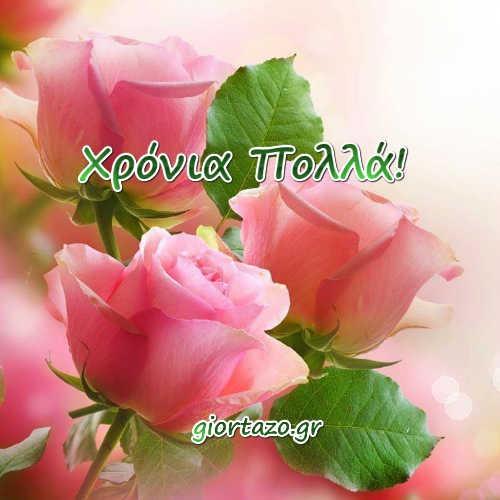Read more about the article 💚🌞💙🌷💙🌷Κάρτες Χρόνια Πολλά με λουλούδια…..giortazo.gr