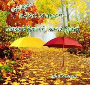 Ο μήνας Οκτώβριος και οι Παροιμίες του!..Εικόνες………giortazo.gr