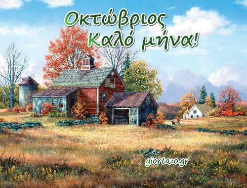 Read more about the article Οκτώβριος! Καλό μήνα σε όλους!!!(εικόνες)……giortazo.gr