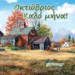 Οκτώβριος! Καλό μήνα σε όλους!!!(εικόνες)……giortazo.gr