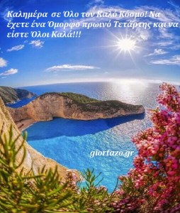Read more about the article Καλημέρα  σε Ολο τον Καλό Κόσμο! Να έχετε ένα Όμορφο πρωινό Τετάρτης και να είστε Όλοι Καλά!!!,..giortazo.gr