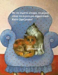 Καλό βράδυ 🌷🔫📛 Εικόνες καληνύχτας….giortazo.gr