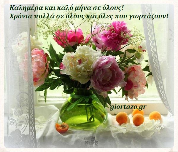 1 Σεπτεμβρίου:😍🍁☀️☀️☀️Καλημέρα και καλό μήνα! ….giortazo.gr…..