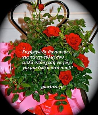 🌹🌹🌹Μαντινάδες για γενέθλια και ονομαστικές γιορτές….giortazo.gr