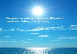 Καλημέρα σας φίλοι μου καλή μας εβδομάδα με αισιοδοξία 🌞. Ο ήλιος είναι για όλους… 💋💞