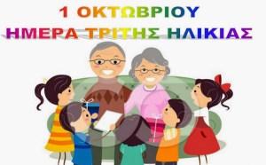 Ημέρα του παππού και της γιαγιάς: Ο σημαντικός ρόλος που έχουν στην σύγχρονη εποχή