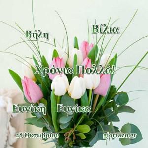 Read more about the article Σάββατο 28 Οκτωβρίου 2017 🌹🌹🌹🌹Σήμερα γιορτάζουν οι:  Βήλη,Βίλια,Ευνίκη,Ευνίκα  …giortazo.gr