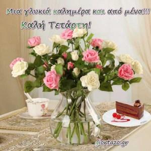 Καλημέρα και Καλή Τετάρτη σε όλο τον κόσμο!