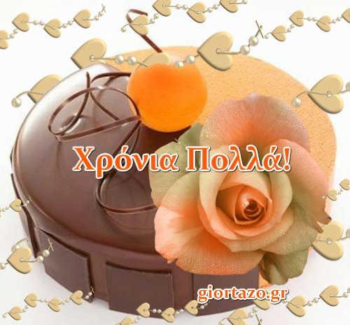 Τούρτες Χρόνια πολλά.......giortazo.gr ευχές χρονια πολλά