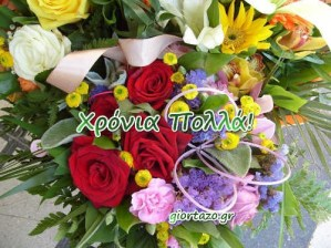 Read more about the article 🌹🍀🌸Χρόνια Πολλά  …giortazo.gr