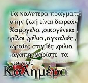 Καλημέρα  …giortazo.gr