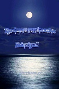 Καληνύχτα  με Πανσέληνο …giortazo.gr