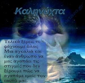 Read more about the article Καληνύχτα  …giortazo.gr