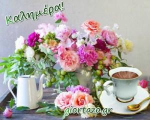 💓💕💖Εικόνες καλημέρας…….giortazo.