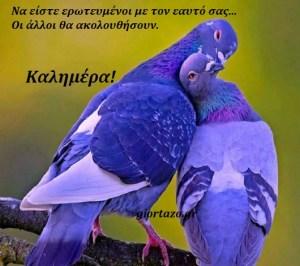 🌹💖💖🌹Εικόνες καλημέρας με λόγια…….giortazo.gr