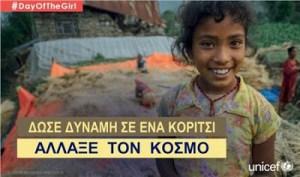 Διεθνής Ημέρα Κοριτσιού 11 Οκτωβρίου