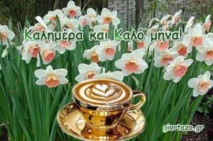 Καλημέρα Καλό Μήνα  …giortazo.gr