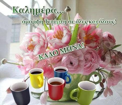 Read more about the article Καλημέρα όμορφη Τετάρτη σε όλες και όλους! ΚΑΛΟ ΜΗΝΑ
