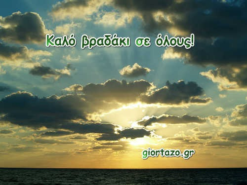 Read more about the article Kαλό βραδάκι σε όλους…..giortazo.gr