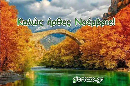 Καλώς ήρθες Νοέμβρη.......giortazo.gr
