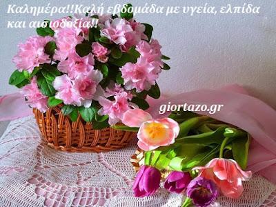 Read more about the article 💙🌷💙🌷Καλημέρα!!Καλή εβδομάδα με υγεία, ελπίδα και αισιοδοξία!!..giortazo.gr