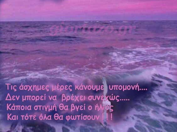 Εικόνες με λόγια  ...giortazo.gr Εικόνες Με Σοφά Λόγια
