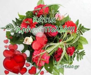 Read more about the article Κάτια Χρόνια Πολλά!…giortazo.gr