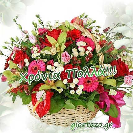 Χρόνια Πολλά  giortazo εικόνες ευχές με λουλούδια