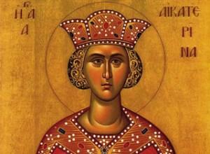 Αγία Αικατερίνη Μεγαλομάρτυς της Χριστιανοσύνης