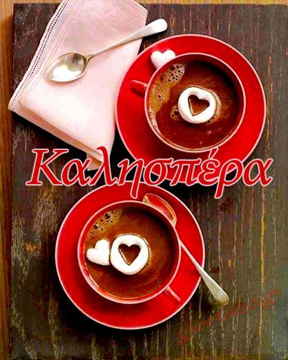 Καλησπέρα  ...giortazo.gr εικόνες με καφ