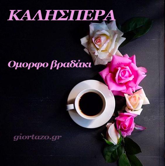 Καλησπέρα  ...giortazo.gr ΕΙΚΟΝΕΣ ΚΑΛΗΣΠΕΡΑ ΜΕ ΛΟΓΙΑ