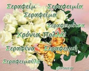 Read more about the article 🌹🌹🌹Χρόνια Πολλά Σεραφείμ, Σεραφειμία, Σεραφείμα, Σεραφίνα, Σεραφειμή, Σεραφειμούλα, Σεραφειμίτσα