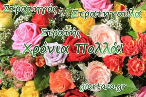 Read more about the article 8 Νοεμβρίου🌹🌹🌹Χρόνια Πολλά Στρατηγός, Στρατής, Στρατηγούλα….giortazo.gr