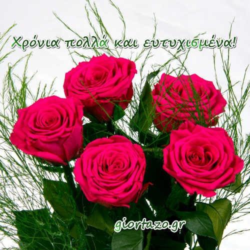 καρτες με ευχες γιορτης giortazo λουλούδια για ευχες ονομαστικης εορτής