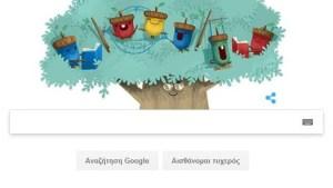 Αφιερωμένο στην Παγκόσμια Ημέρα Παιδιού το σημερινό doodle της Google